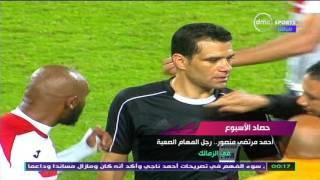 حصاد الاسبوع - احمد مرتضى منصور.... رجل المهام الصعبة في الزمالك