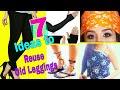 पुरानी लेगिंग्स को कैसे उपयोग करे 7 अनोखे तरीके | how to reuse old leggings | Ideas recycle tights