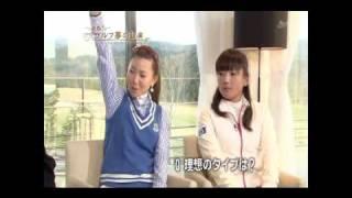 ゴルフ 有村智恵 石川遼に好みの女性のタイプを質問 有村智恵 検索動画 14