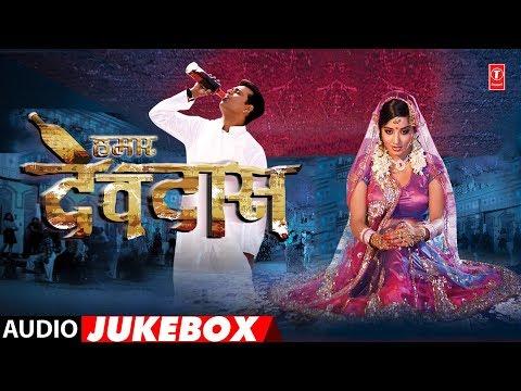 HAMAAR DEVDAS   BHOJPURI AUDIO SONGS JUKEBOX   Feat. Ravi Kishan, Monalisa & Akshra Singh