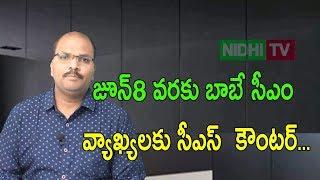 Andhra chief secretary LV Subramanyam replied to Political leaders|| NIdhi tv