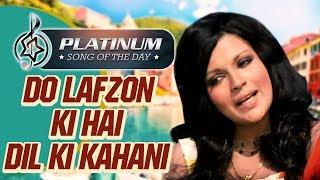 Platinum Song Of The Day Do Lafzon Ki Hai दो लफ़्ज़ों की है 8th Sept Amitabh B Asha B Sharad K