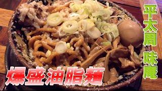 【平太周】まさに背脂のゲリラ豪雨!爆盛油脂麺を食べてきた! thumbnail