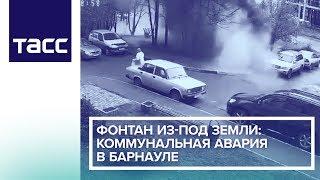 Фонтан из-под земли: коммунальная авария в Барнауле