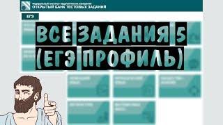 🔴 Все задания 5 из НОВОГО банка ФИПИ os.fipi.ru | ЕГЭ ПРОФИЛЬНЫЙ УРОВЕНЬ 2019 | ШКОЛА ПИФАГОРА