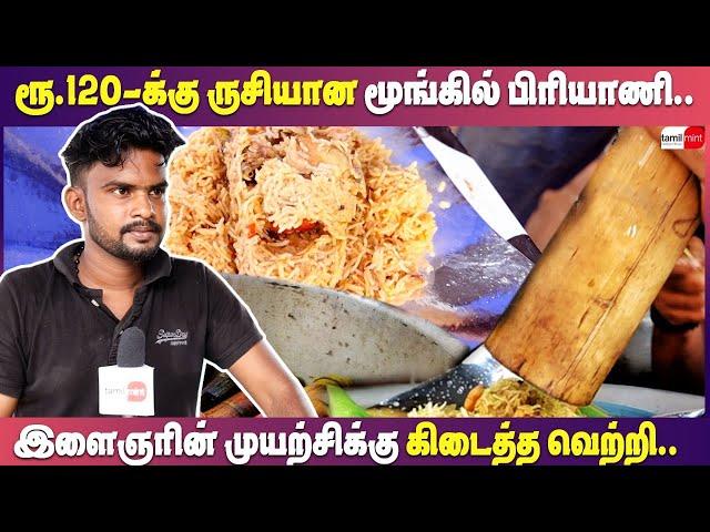ரூ.120-க்கு ருசியான மூங்கில் பிரியாணி.. இளைஞரின் முயற்சிக்கு கிடைத்த வெற்றி.. | TamilMint
