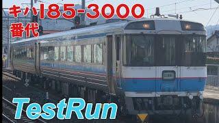 JR四国 キハ185-3000番代•新松山運転所附近TestRun