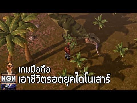 Jurassic Survival #EP1 เกมมือถือเอาชีวิตรอดจากไดโนเสาร์ !!