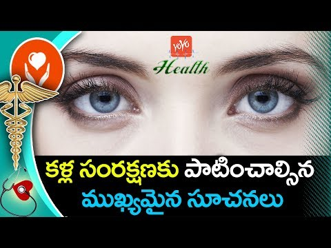 క‌ళ్ల సంర‌క్ష‌ణ‌కు | These Are Tips For Your Beautiful Eyes | Health Tips In Telugu | YOYO TV Health