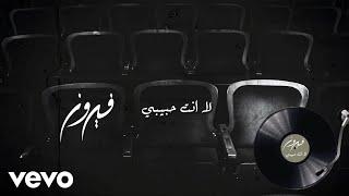 Fairuz - La Inta Habibi (Live At Beiteddine/Audio) | فيروز - لا انت حبيبي