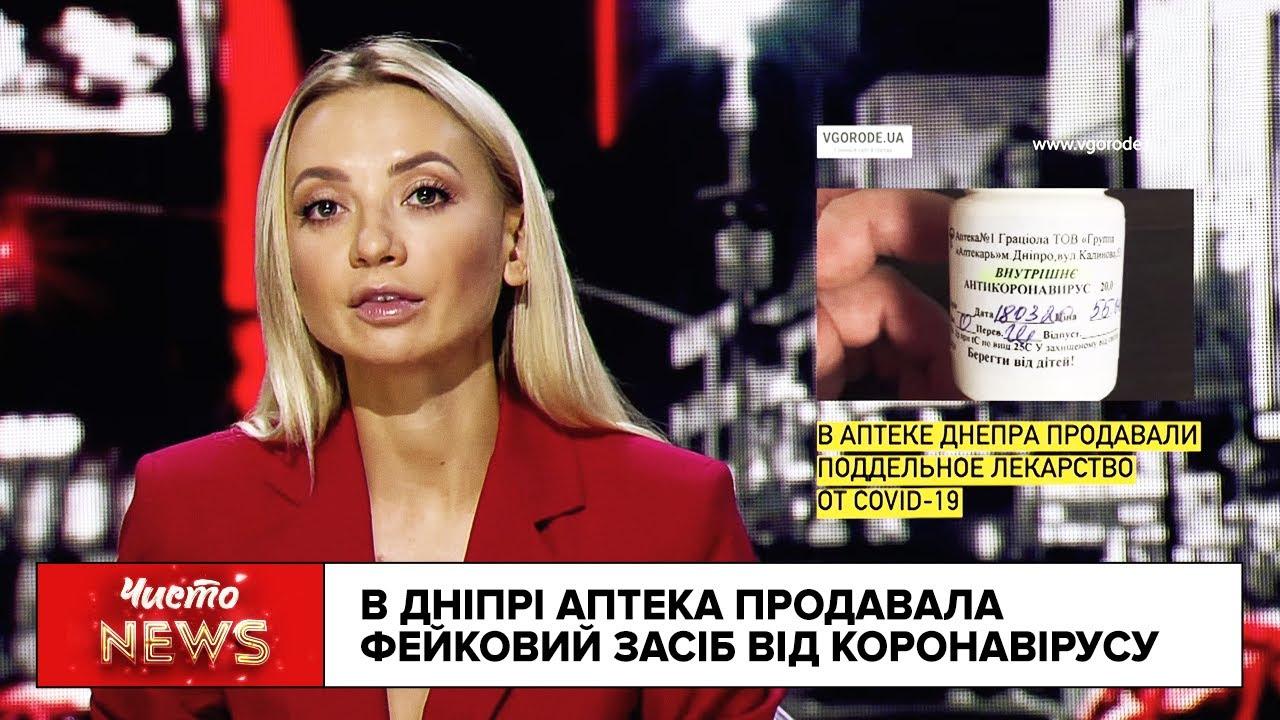 Новий ЧистоNews від 27.09.2020 В Дніпрі аптека продавала фейковий засіб від коронавірусу