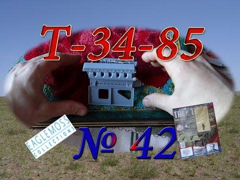 видео: Танк Т-34-85. Сборка модели. Обзор журнала №42. Доработанный Т-34-76.