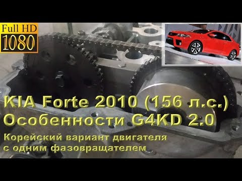 KIA Forte 2.0 (156 лс) - особенности G4KD с одним фазовращателем