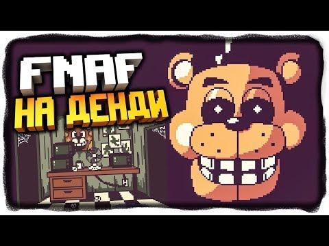 FNAF НА ДЕНДИ ✅ Five Nights at Freddy's - Pocket Horror Прохождение #1 thumbnail