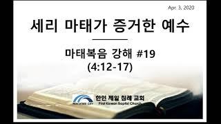 [한인 제일 침례 교회 Peachtree City] 세리 마태가 증거한 예수 #19 (4:12-17)