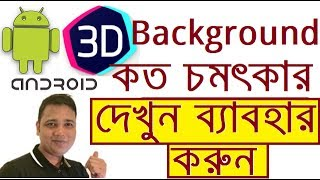 3D Beckground কত চমৎকার দেখুন  Android 3D Backgroud App Review | Bangla Mobile Tips