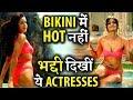 Bollywood Actresses Who Look WORST in BIKINI