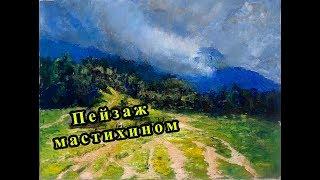 Пейзаж мастихином. Композиция, пятно, текстура. Урок с Сергеем Гусевым.