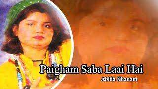 Abida Khanam Paigham Saba Laai Hai - Islamic s.mp3