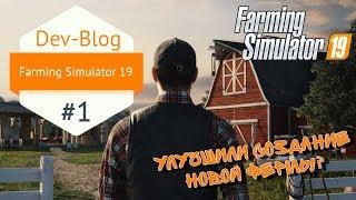 [FS'19] Farming Simulator 19 ●  3 режима игры ● Dev Blog #1