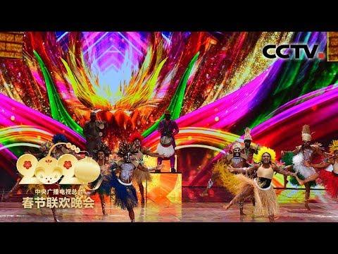 [2020央视春晚] 舞蹈《一带一路嘉年华》 表演:俄罗斯莫伊谢耶夫学院舞蹈团 喀麦隆阿蓓舞团 阿塞拜疆国立学院舞蹈团 印度《泰姬快车》舞蹈团 吉林市歌舞团(完整版)| CCTV春晚
