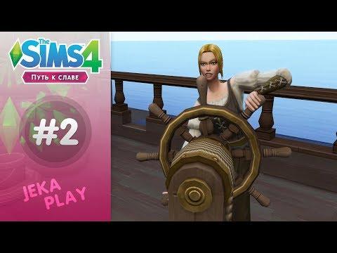 The Sims 4 Путь к славе | За штурвалом! - #2