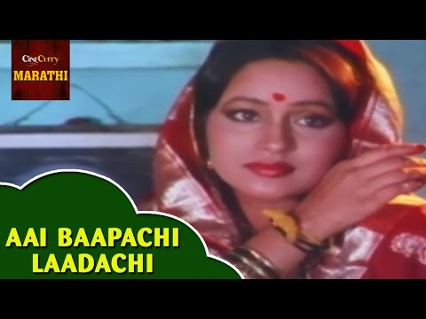 Said Bapachi Ladachi Lek Marathi Song | MP3 Download