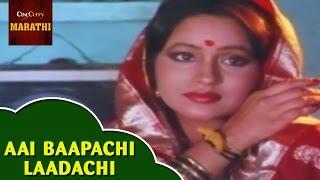 Aai Baapachi Laadachi Full Song | Haldi Rusli Kunku Hasla | Ashwini Bhave | Superhit Marathi Song