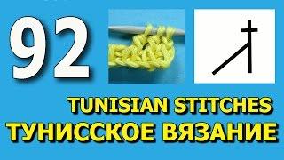 Столбик с накидом под две петли Урок тунисского вязания 92 Tunisian crochet lesson