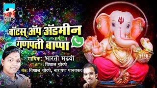 Latest Ganpati Song 2017   Admin Ganpati Bappa   ऍडमिन गणपती बाप्पा