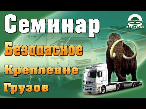 Семинар-практикум Безопасное крепление грузов
