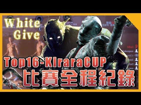 TK【Dead By Daylight 黎明死線】日本KiraraCUP—16強之戰!White Give白給隊!比賽第一戰日本高配隱鬼!