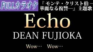【カラオケ】Echo / ディーン・フジオカ【フル歌詞】(「モンテ・クリスト伯 —華麗なる復讐—」主題歌)DEAN FUJIOKA