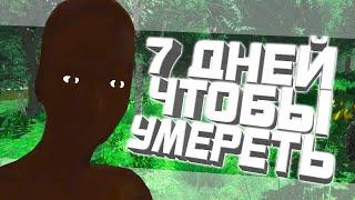 ЛОХИ В 7 DAYS TO DIE / СМЕШНЫЕ МОМЕНТЫ СТРИМА