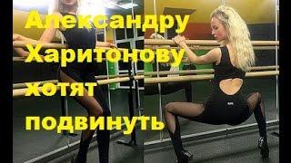 Александру Харитонову хотят подвинуть. Саша Харитонова, ДОМ-2, ТНТ