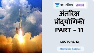 L12: Space Technology (Part - 11) I Science & Technology (UPSC CSE - Hindi) I Madhukar Kotawe