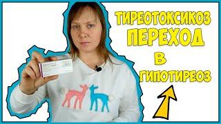 Тиреотоксикоз Переход в Гипотиреоз! Как понять какие Симптомы этому предшествуют?