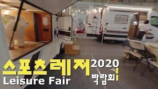 캠핑카레저 Sports Leisure Fair 2020…