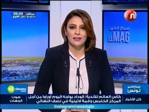 Sbeh Elkhir Le Mag Du Jeudi 14 Décembre 2017