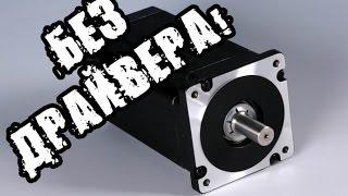 Шаговый двигатель БЕЗ ДРАЙВЕРА!