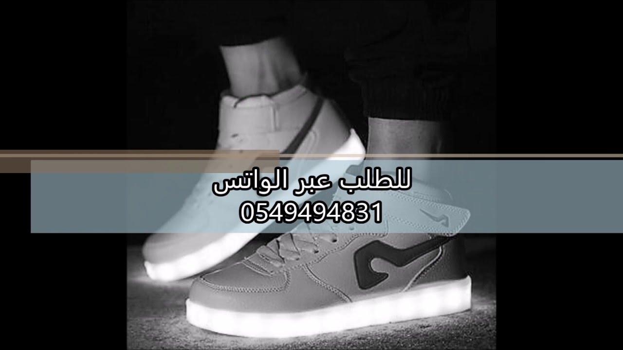 34d84814f احذية مضيئه جزمة مضيئة متوفر الان - YouTube