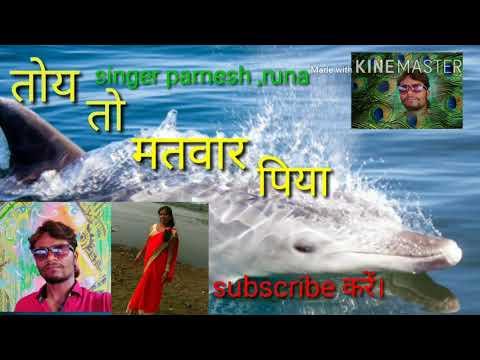Matwar piya मतवार पिया singer parnesh s runa devi
