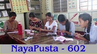 Boys make pads for girls | Miserable lives of the Haliya Kids | NayaPusta - 602