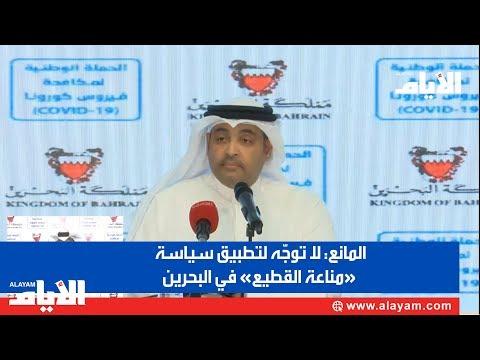 المانع: لا توجّه لتطبيق سياسة «مناعة القطيع» في البحرين  - نشر قبل 3 ساعة
