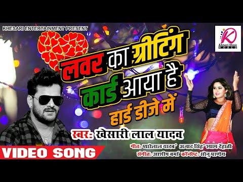 Lover Ka Greeting Card Aaya Hai Hard Dj Mix Khesari Lal