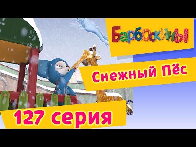 Барбоскины - 127 серия. Снежный Пёс (новые серии)