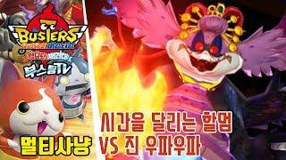 요괴워치 버스터즈 적묘단·백견대 멀티사냥 -  VS 진 우파우파 / 시간을 달리는 할멈 [부스팅] (3DS)