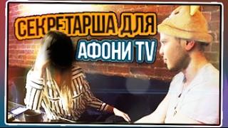 СЕКРЕТАРША ДЛЯ АФОНИ ТВ