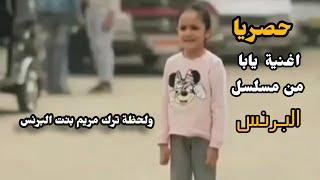 اغنية يابا من مسلسل البرنس - تقطع القلب ولحظة ترك مريم بنت البرنس - حالات واتس 2020 يابا