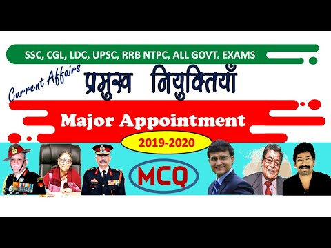 New Major Appointments MCQ | Current Affairs Live online classes | Study Corner